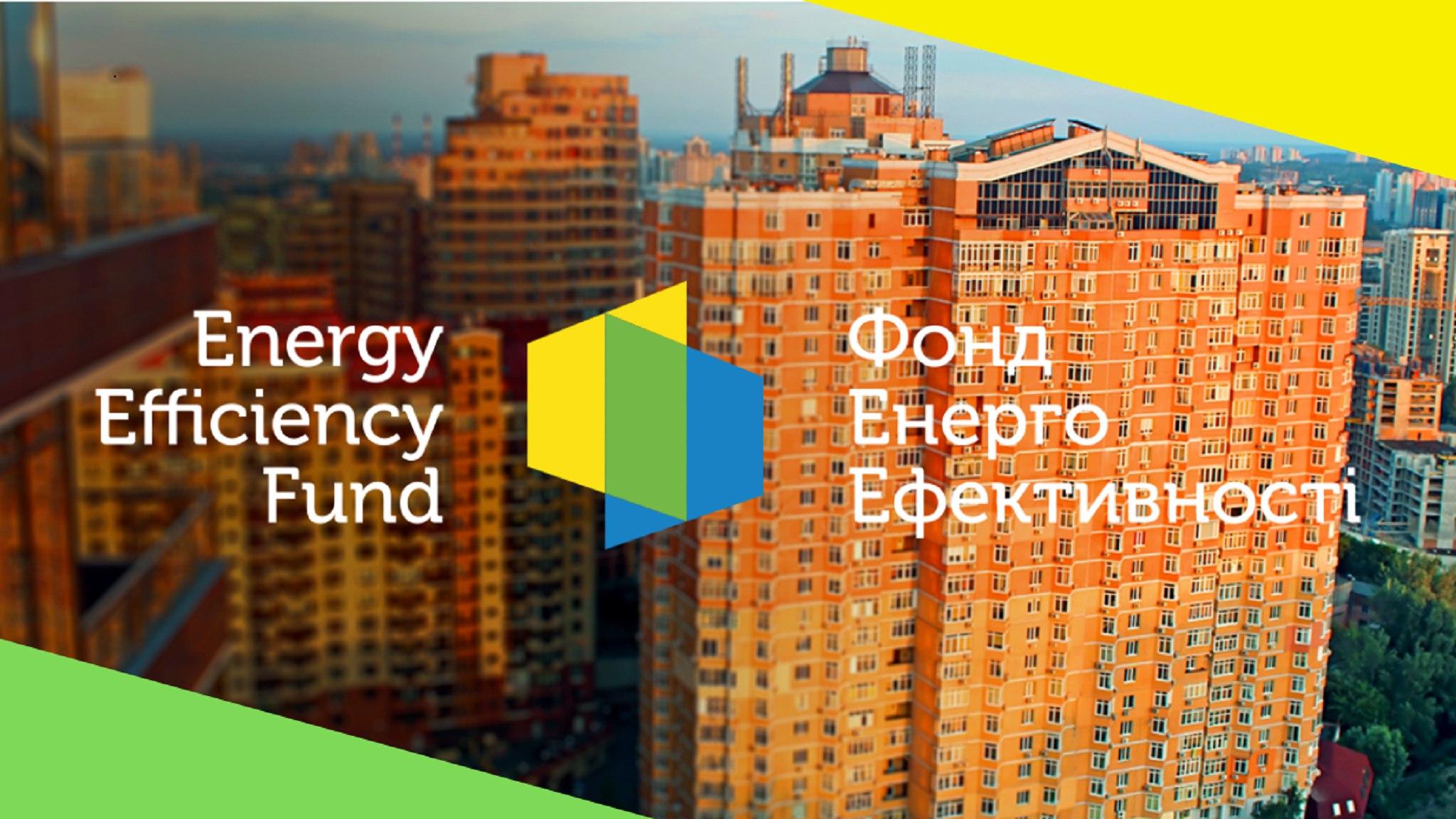 Моніторинг реалізації Програми підтримки енергомодернізації багатоквартирних будинків «ЕНЕРГОДІМ»