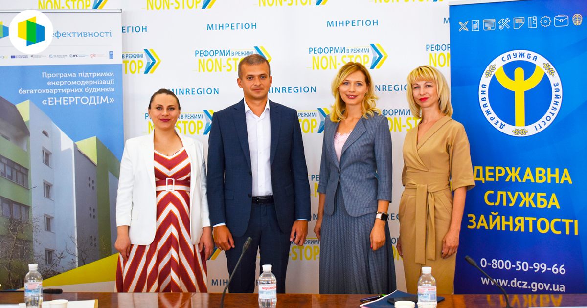 Professional support of energy modernization projects of high-rise buildings: changes to the Energodim program were presented at the Ministry of Regional Development