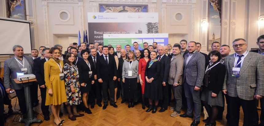 34 ВНЗ України приєдналися до Програми підготовки енергоаудиторів